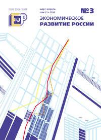 Отсутствует - Экономическое развитие России № 3 2014