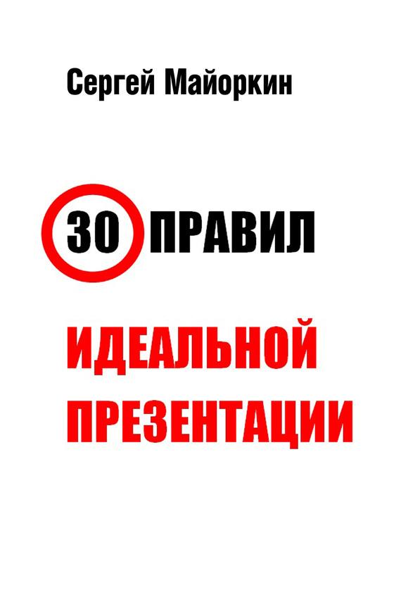 Сергей Майоркин 30 правил идеальной презентации для презентации на выставке