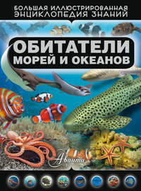 Кошевар, Дмитрий  - Обитатели морей и океанов
