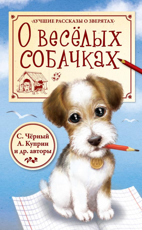 О весёлых собачках (сборник) от ЛитРес