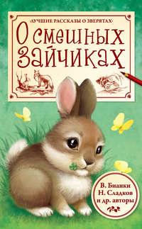 Пришвин, Михаил  - О смешных зайчиках (сборник)