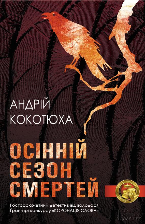 Обложка книги Осінній сезон смертей, автор Кокотюха, Андрей