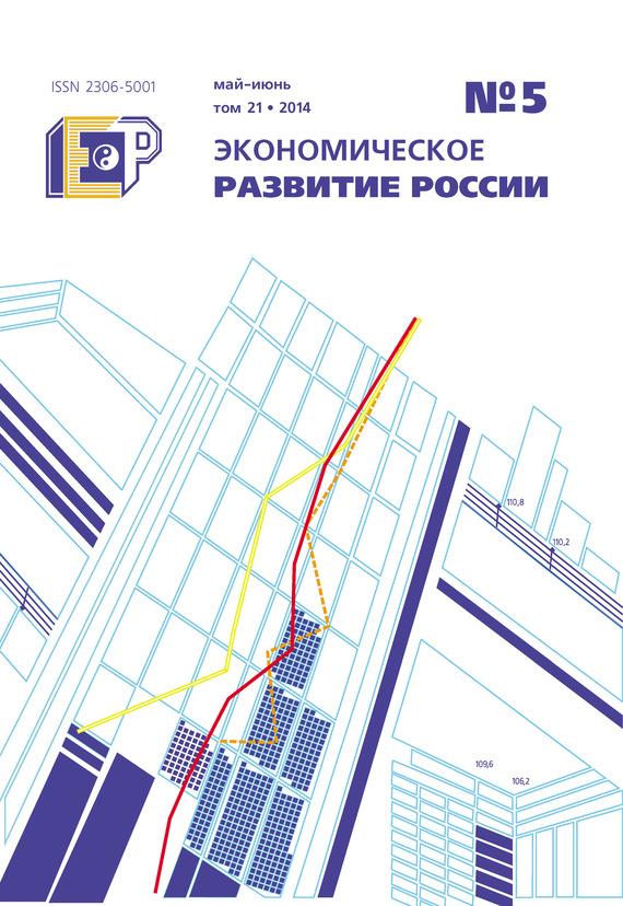 Экономическое развитие России № 5 2014