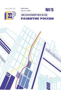 Отсутствует - Экономическое развитие России № 5 2014