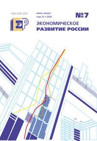 Отсутствует - Экономическое развитие России № 7 2014