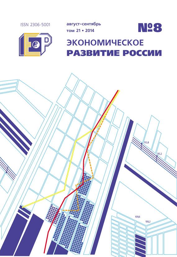 Экономическое развитие России № 8 2014