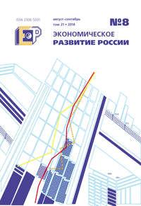 Отсутствует - Экономическое развитие России № 8 2014