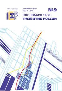 Отсутствует - Экономическое развитие России № 9 2014