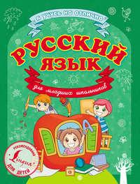 - Русский язык для младших школьников