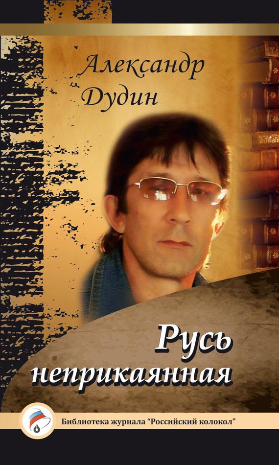 напряженная интрига в книге Александр Дудин