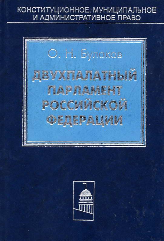 О. Н. Булаков бесплатно