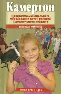 Костина, Элеонора  - Камертон. Программа музыкального образования детей раннего и дошкольного возраста