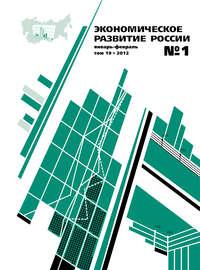 Отсутствует - Экономическое развитие России № 1 2012