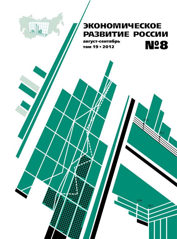 Экономическое развитие России № 8 2012