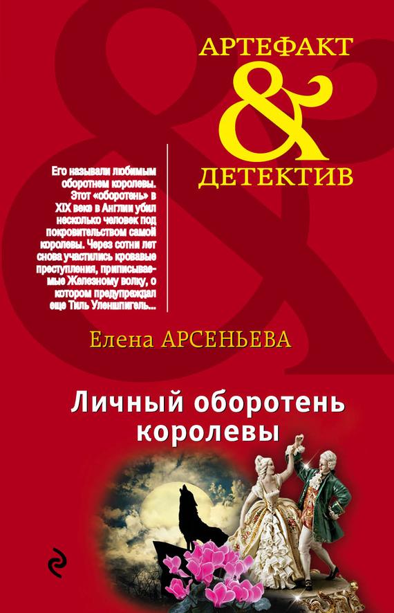 Елена Арсеньева Личный оборотень королевы иван бунин жизнь арсеньева