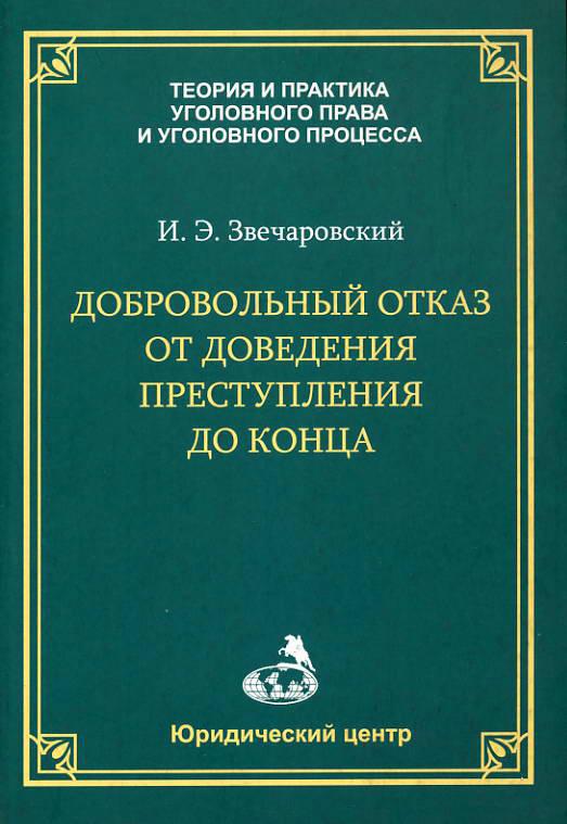 И. Э. Звечаровский Добровольный отказ от доведения преступления до конца
