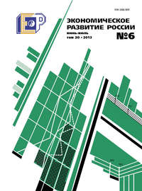 Отсутствует - Экономическое развитие России № 6 2013