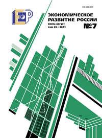 - Экономическое развитие России № 7 2013