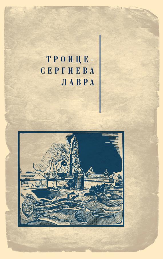 Троице-Сергиева лавра от ЛитРес