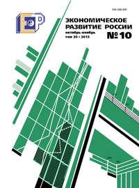 Отсутствует - Экономическое развитие России № 10 2013
