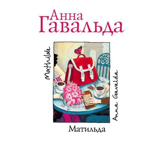 Анна Гавальда Матильда как купить квартиру в абхазии 2014