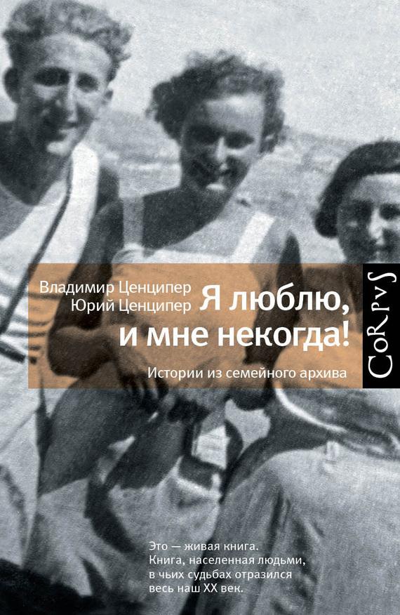 напряженная интрига в книге Владимир Ценципер
