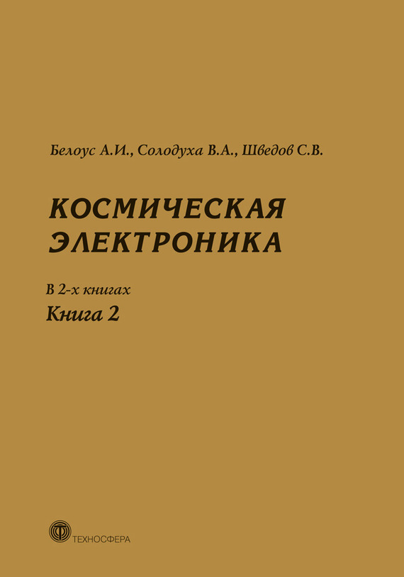 Анатолий Белоус Космическая электроника. В 2-х книгах. Книга 2