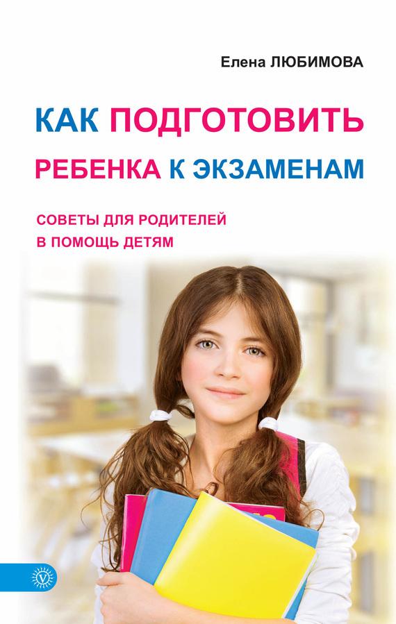Оксана Ермолаева Калькулятор для молодой мамы. Сколько нужно денег, чтобы вырастить ребенка?
