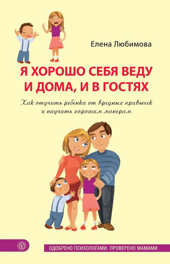 Маруся Светлова Искусство быть родителем