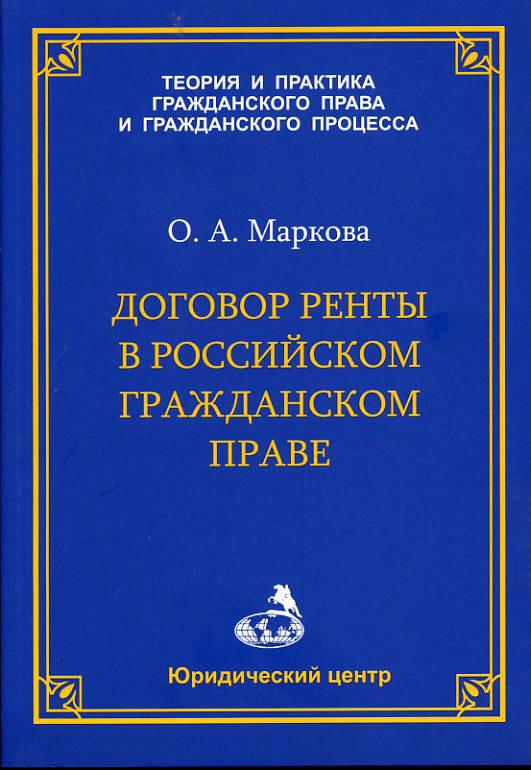 О. А. Маркова Договор ренты в российском гражданском праве цена и фото