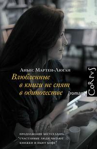 - Влюбленные в книги не спят в одиночестве