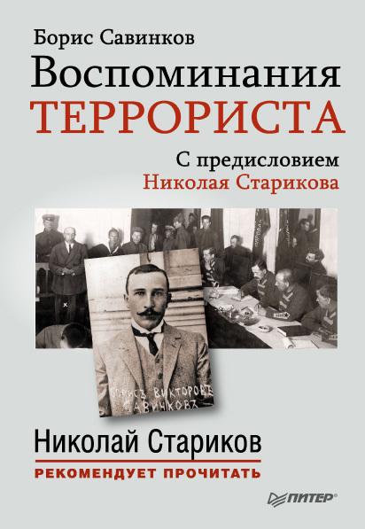 Борис Савинков Воспоминания террориста. С предисловием Николая Старикова