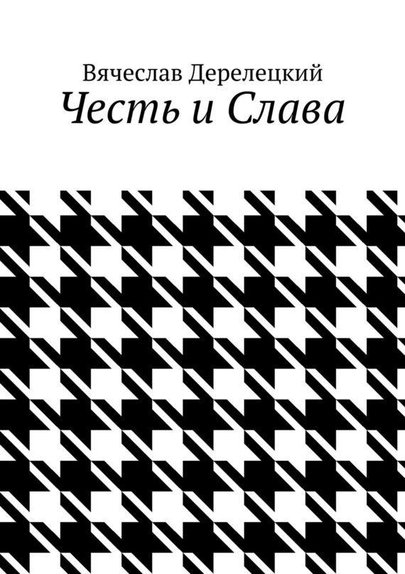 захватывающий сюжет в книге Вячеслав Дерелецкий