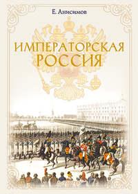Анисимов, Евгений Викторович  - Императорская Россия