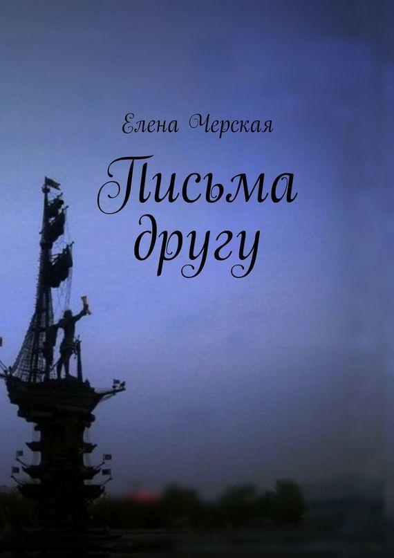 Елена Черская Письма другу письма любви