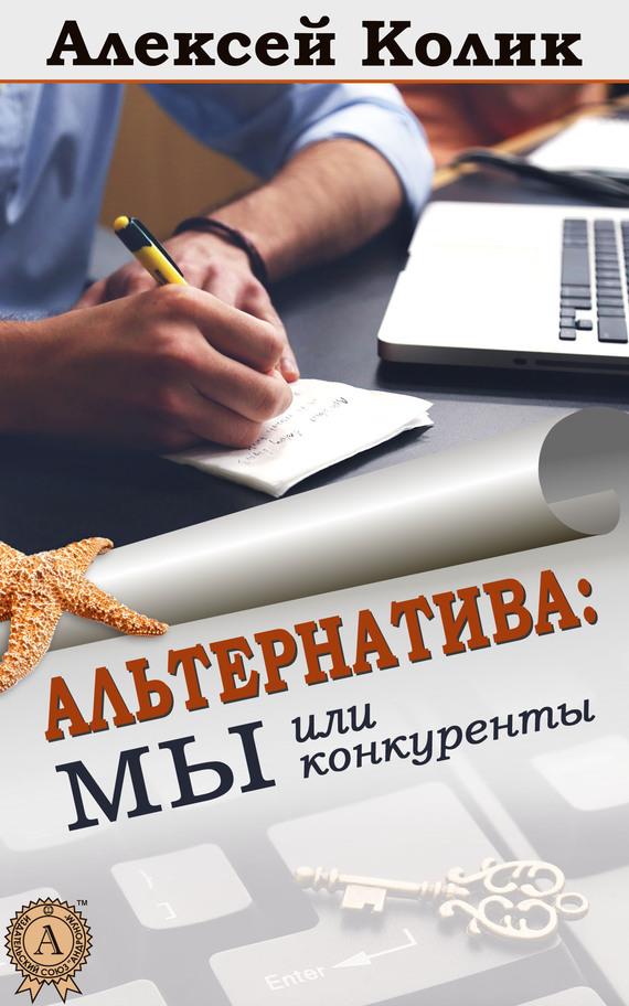 бесплатно Альтернатива мы или конкуренты Скачать Алексей Колик