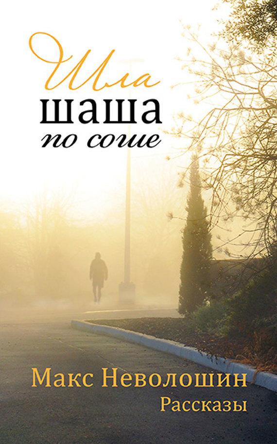 Макс Неволошин бесплатно