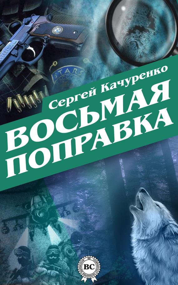 Сергей Качуренко Восьмая поправка сергей галиуллин чувство вины илегкие наркотики