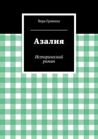 Гривина, Вера  - Азалия
