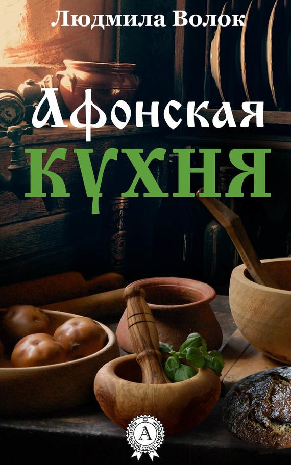 Обложка книги Афонская кухня, автор Волок, Людмила