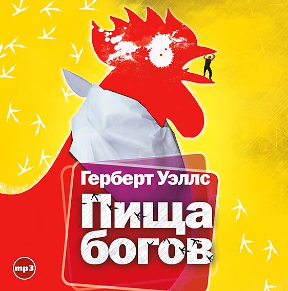 Герберт Джордж Уэллс Пища Богов