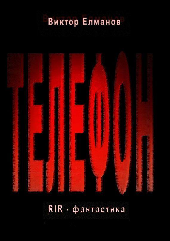 Виктор Елманов Телефон какой телефон можно за 3000 т р