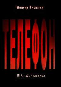 Виктор Сергеевич Елманов - Телефон