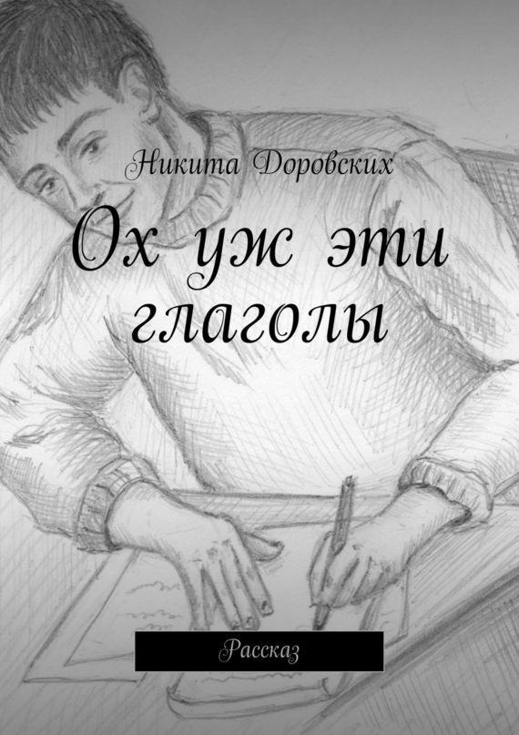Никита Доровских