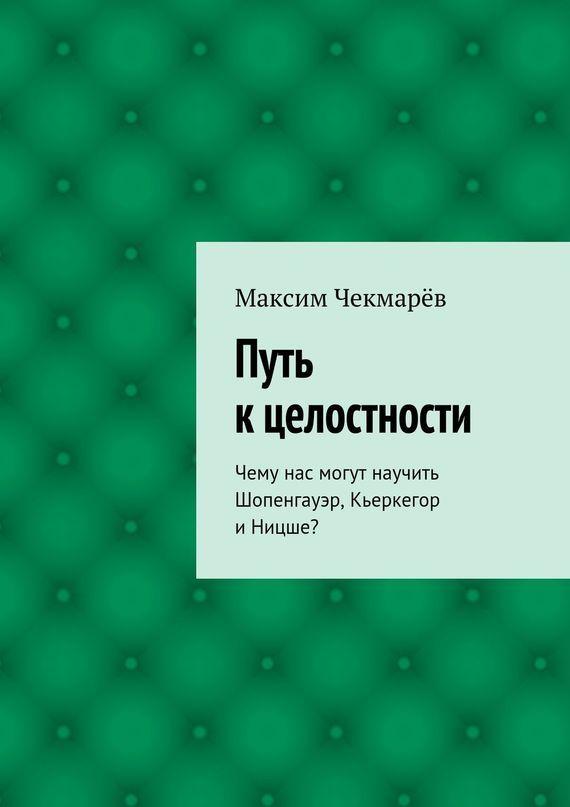 Максим Чекмар в