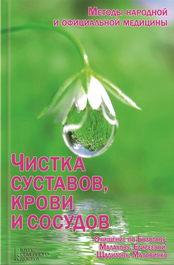 Инна Емельянова - Чистка суставов, крови и сосудов