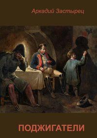 Застырец, Аркадий  - Поджигатели