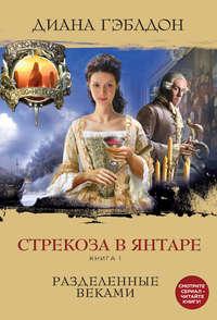 Гэблдон, Диана  - Стрекоза в янтаре. Книга 1. Разделенные веками