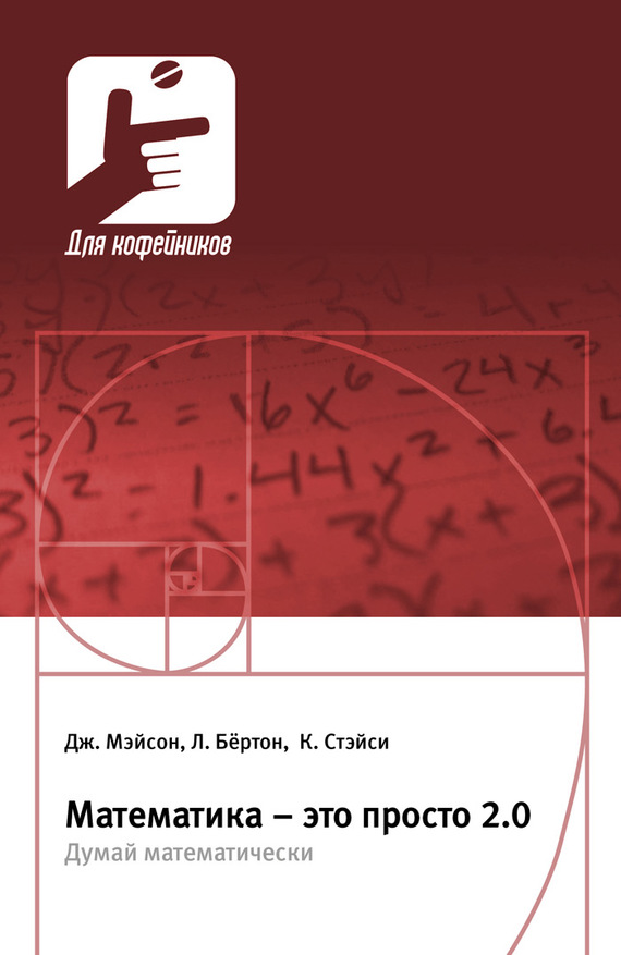 Математика – это просто 2.0. Думай математически от ЛитРес