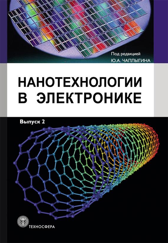 Коллектив авторов Нанотехнологии в электронике. Выпуск 2 в неволин зондовые нанотехнологии в электронике